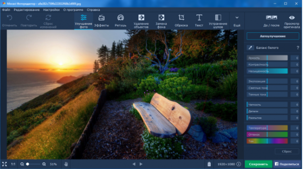 Movavi Photo Editor Crack 6.7.0 With Serial Key Free Download 2020